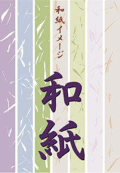 Japanese paper image 2