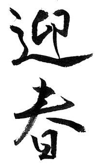 "Chouchun ""handwritten character"""