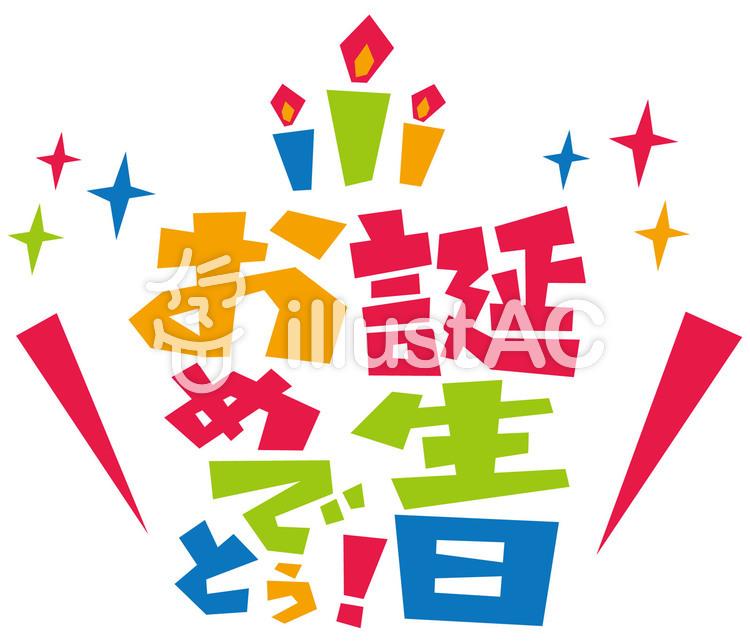 誕生日おめでとう文字 カラフルロゴイラスト No 1082943無料