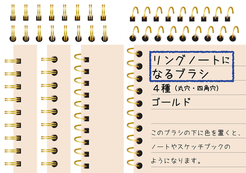 Brush to become a ring note (gold)