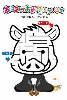 迷路の年賀状「猪の顔」