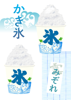 Watercolor-like shaved ice illustration (white)