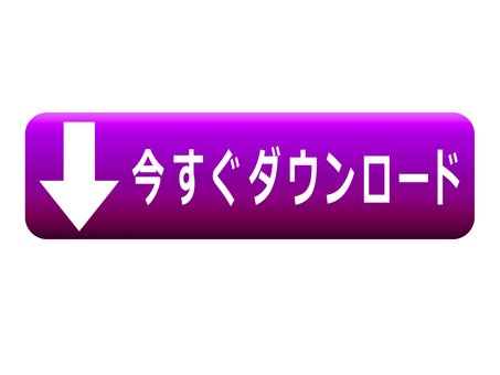 """Download now"" purple button"