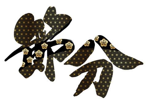 Setsubun Logo
