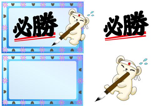 Brush white bear