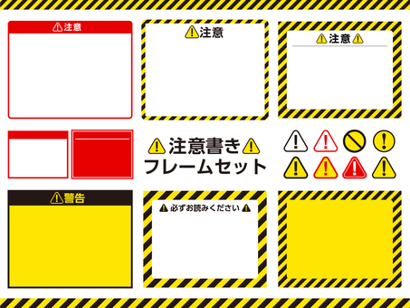 注意・警告フレームデザインセット