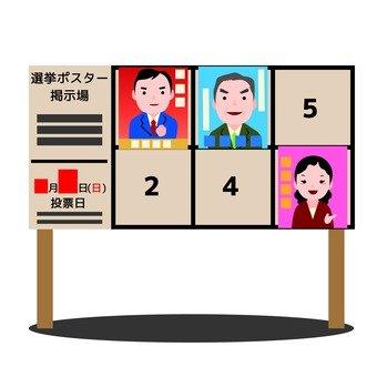 선거 포스터