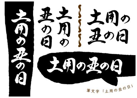 Brush writing character Miki's day set