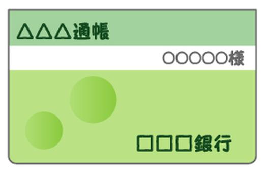 Bankbook-01 (green)