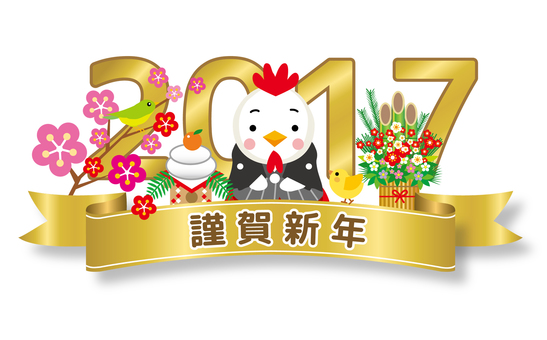 2017 New Year's Card Title 2