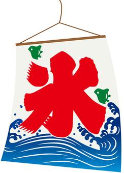 被標記的牡蠣冰旗