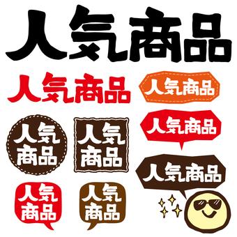 Popular product __