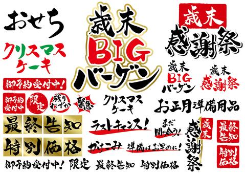 Year-end bargain calligraphy letter logo set