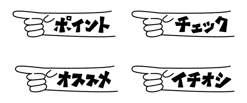 Pointing illustrations