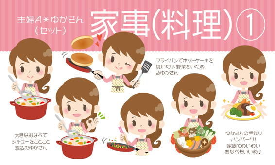 Housewife A * household food ①