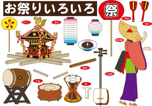 Festival various