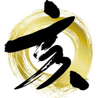 ปีใหม่จดหมายเขียนพู่กันการประดิษฐ์ตัวอักษรประดิษฐ์ตัวอักษรการ์ดปีใหม่สไตล์ญี่ปุ่น