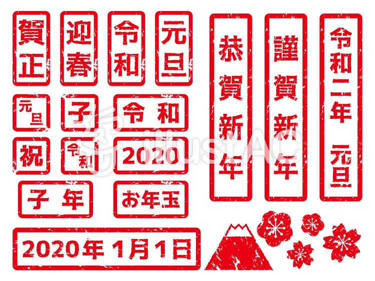 年賀状 ハンコ風素材 2020年 赤イラスト No 1552329 無料イラスト