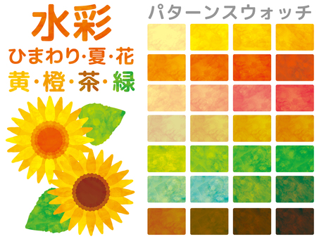 Watercolor pattern Sunflower swatch Natsuho Flower August