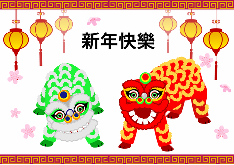 Chinese lion dance New Year's card