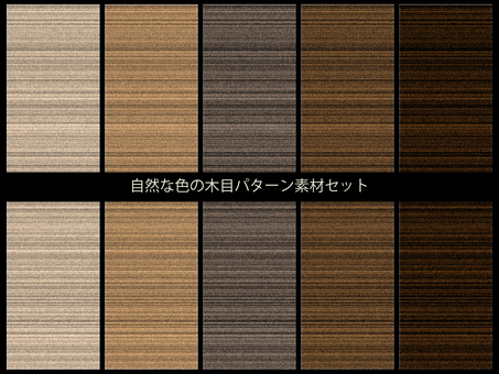 Natural color wood grain pattern material set