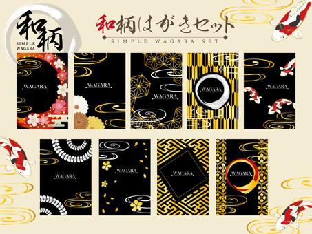 シンプルな黒の和柄年賀状セット