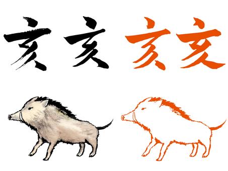 筆で描く亥と猪