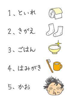 Children's morning work list list