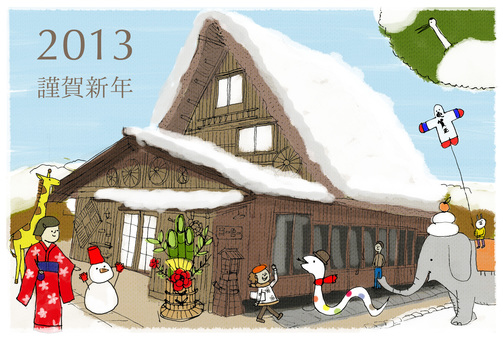 New Year in Shirakawago