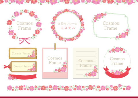 Flower frame set <Cosmos> 1