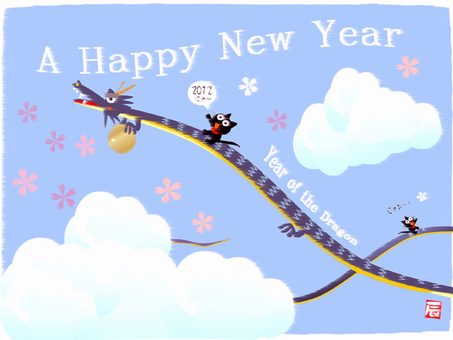 Dragon and black cat flying in New Year's card sky