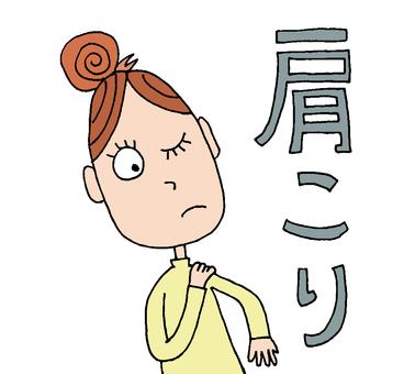 Masumi's shoulder stiffness