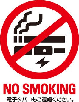 電子タバコ 禁煙マーク