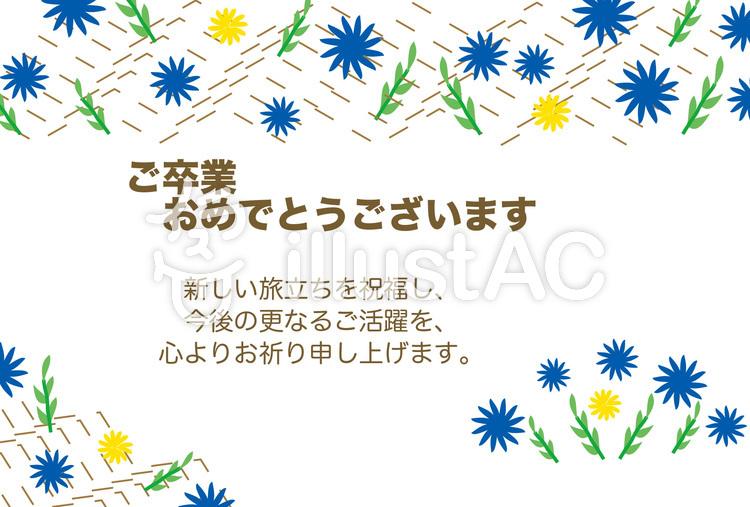 卒業祝いのメッセージカードイラスト No 55394無料イラストなら