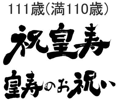 Emperor 's Celebration 2 Version