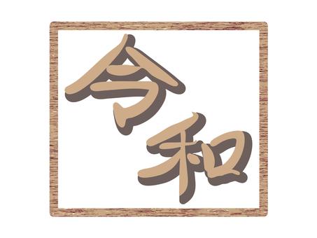 Shingengo Reita signboard style