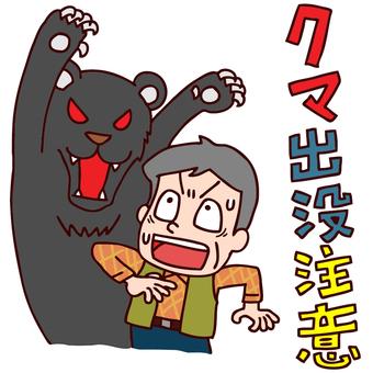 곰 출몰주의의 일러스트