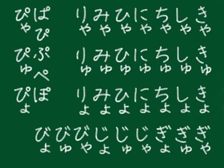 칠판 분필 문자 요음