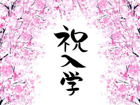祝入学 筆文字 桜の墨絵トンネル