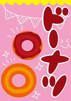 甜甜圈材料