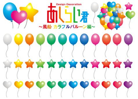 Ashirai kun balloon · colorful balloon edition
