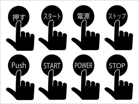 ボタンを押す