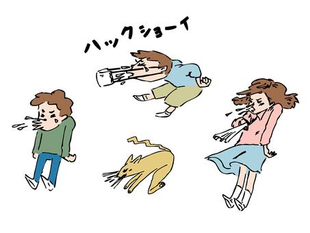 Sneezing, 4 rush