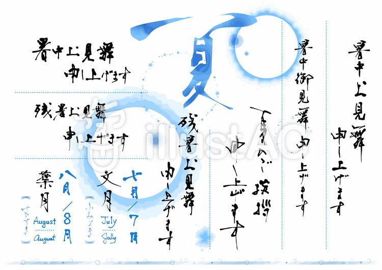 筆・手書き文字(夏01)のイラスト