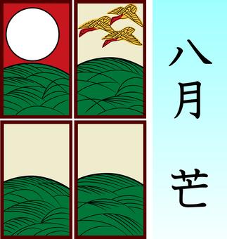 花札8月_芒