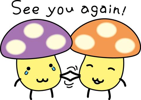 인사하는 버섯