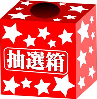 Lottery box 02