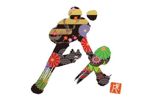 戌 Character 2