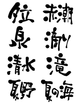 Calligraphy writing