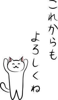 고양이 메시지. 앞으로도 잘